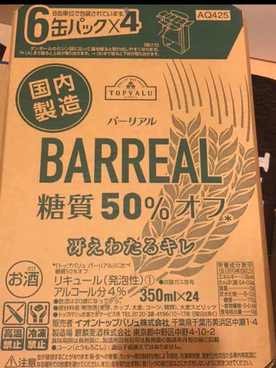 232 バーリアル 糖質オフビール 350ml×24本 トップバリュー 発泡酒