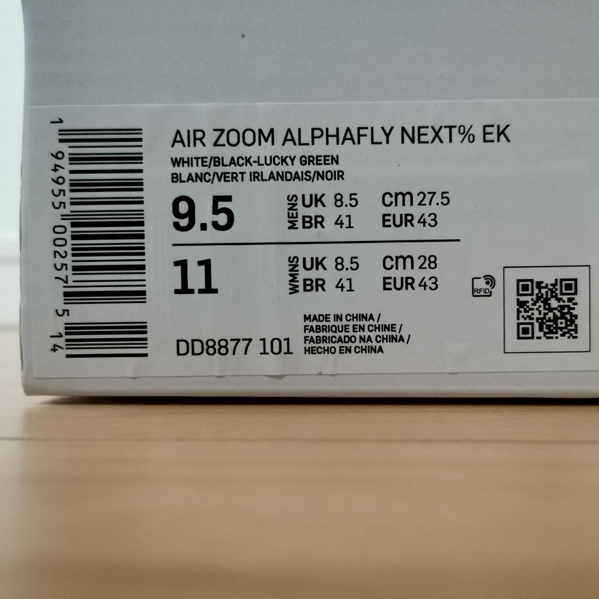 ナイキ ズームアルファフライ ネクスト%  27.5cm