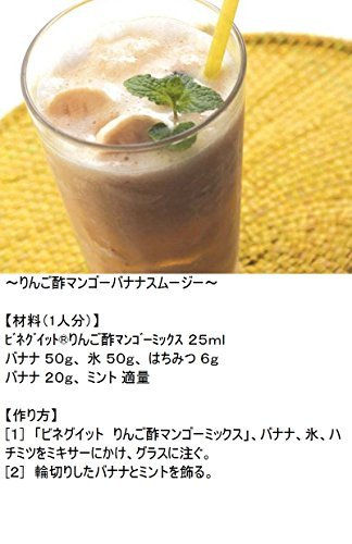 ミツカン ビネグイットりんご酢マンゴーミックス(6倍濃縮タイプ) 1000ml_画像7