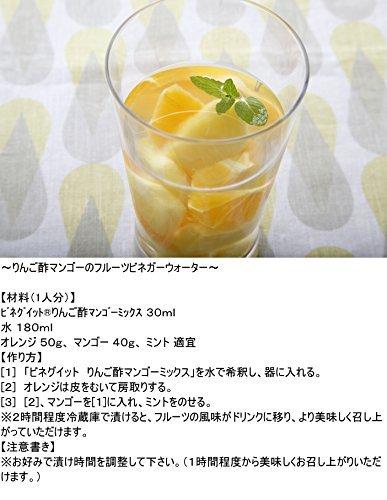 ミツカン ビネグイットりんご酢マンゴーミックス(6倍濃縮タイプ) 1000ml_画像5