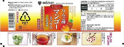ミツカン ビネグイットりんご酢マンゴーミックス(6倍濃縮タイプ) 1000ml_画像2