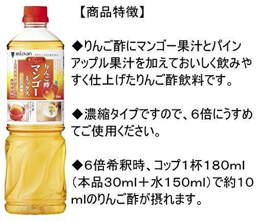ミツカン ビネグイットりんご酢マンゴーミックス(6倍濃縮タイプ) 1000ml_画像3