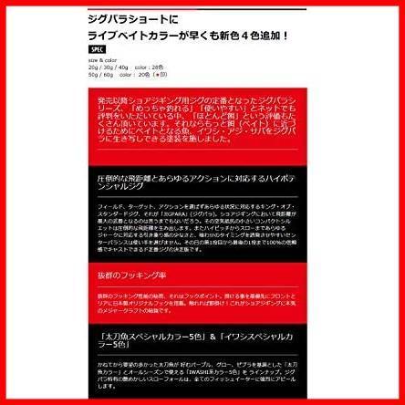 メジャークラフト メタルジグ ジグパラ ショート ライブベイトカラー ルアー JPS_画像3