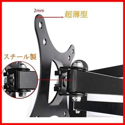 新品モニター テレビ壁掛け金具 10-30インチ LCDLED液晶テレビ対応 アーム式 回転式 左右移動式 角度調節B11E_画像5
