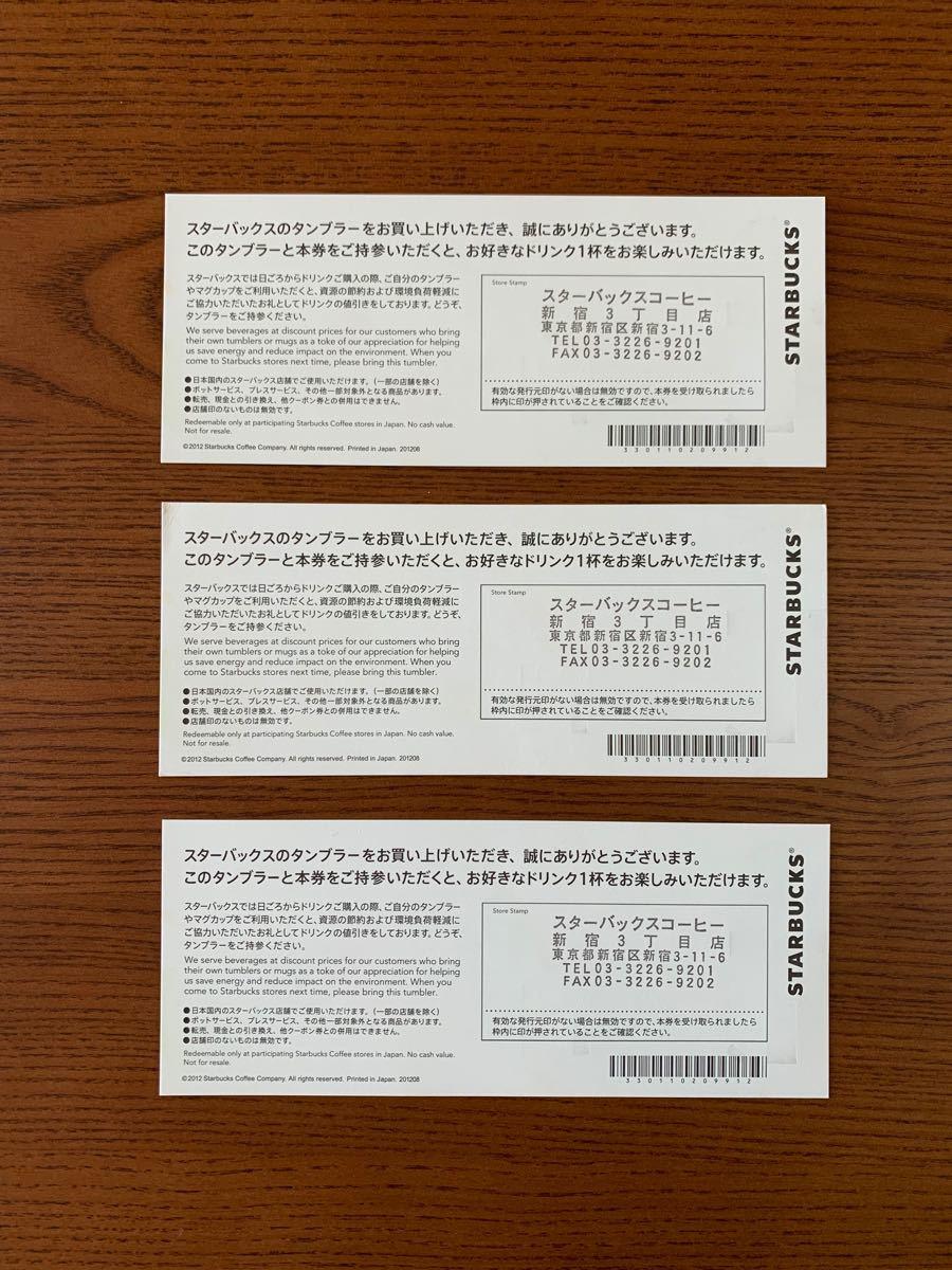 スターバックス ドリンクチケット 3枚