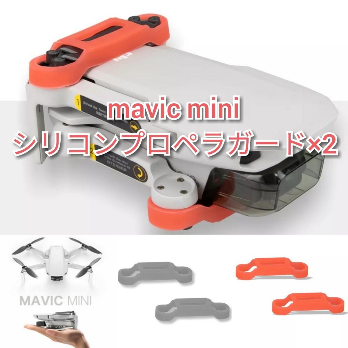 ■mavic mini/mini2 シリコン プロテクター 1個【赤 or 黒】