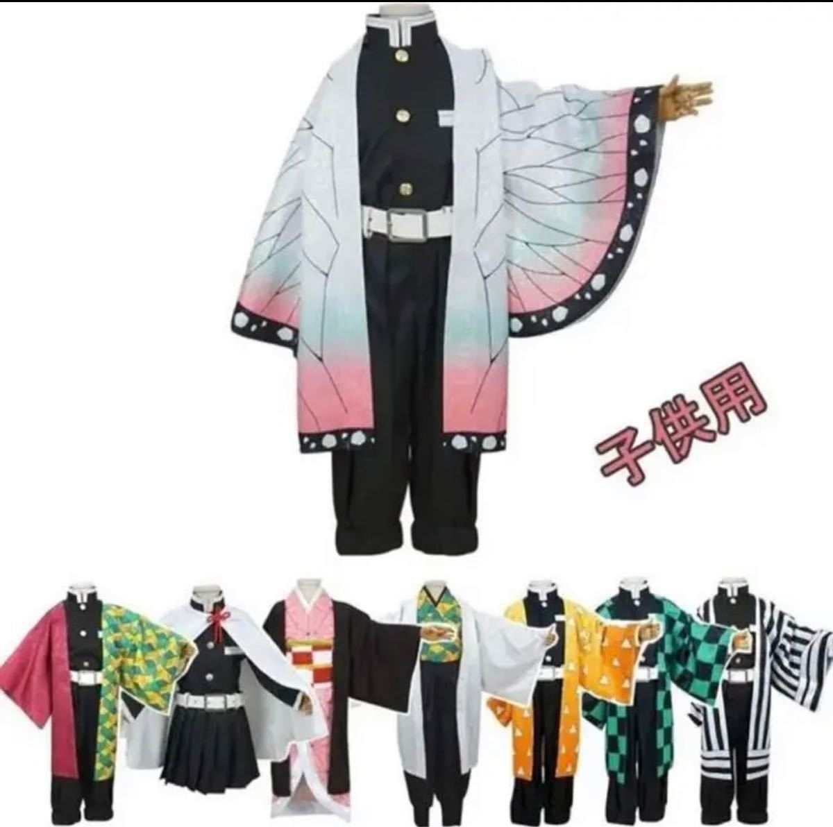 鬼滅の刃 子供服 子供用 胡蝶しのぶ コスプレ 衣装