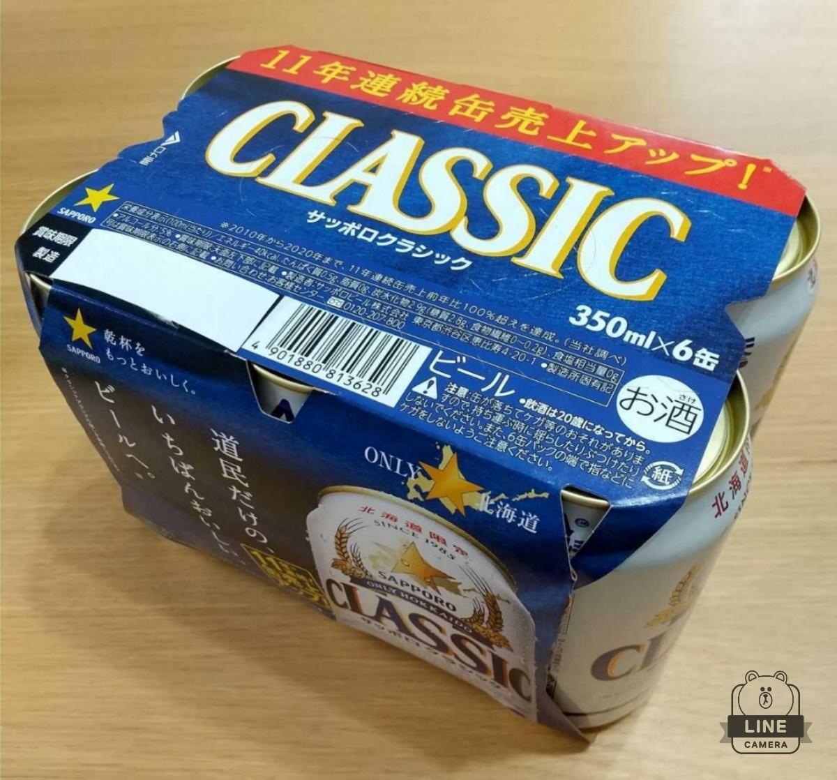 ★ゆうパック発送★サッポロクラシック 6本 北海道限定ビール