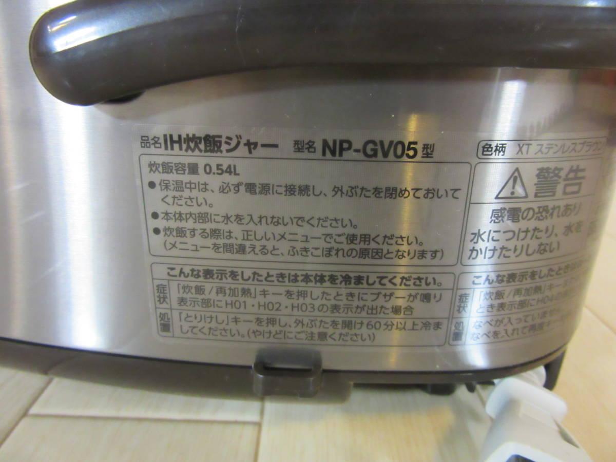 【 象印 IH炊飯ジャー 極め炊き 3合 NP-GV05 XT 】送料無料