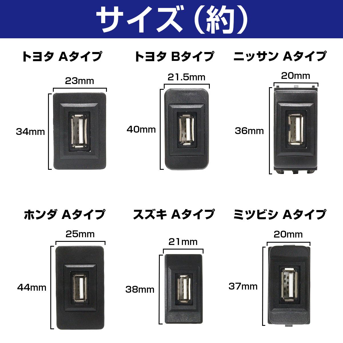 【トヨタAタイプ】 ラクティス 100系 H17.10~H22.10 純正風♪ USB接続通信パネル 配線付 USB1ポート 埋め込み 増設USBケーブル 2.1A 12V_画像5