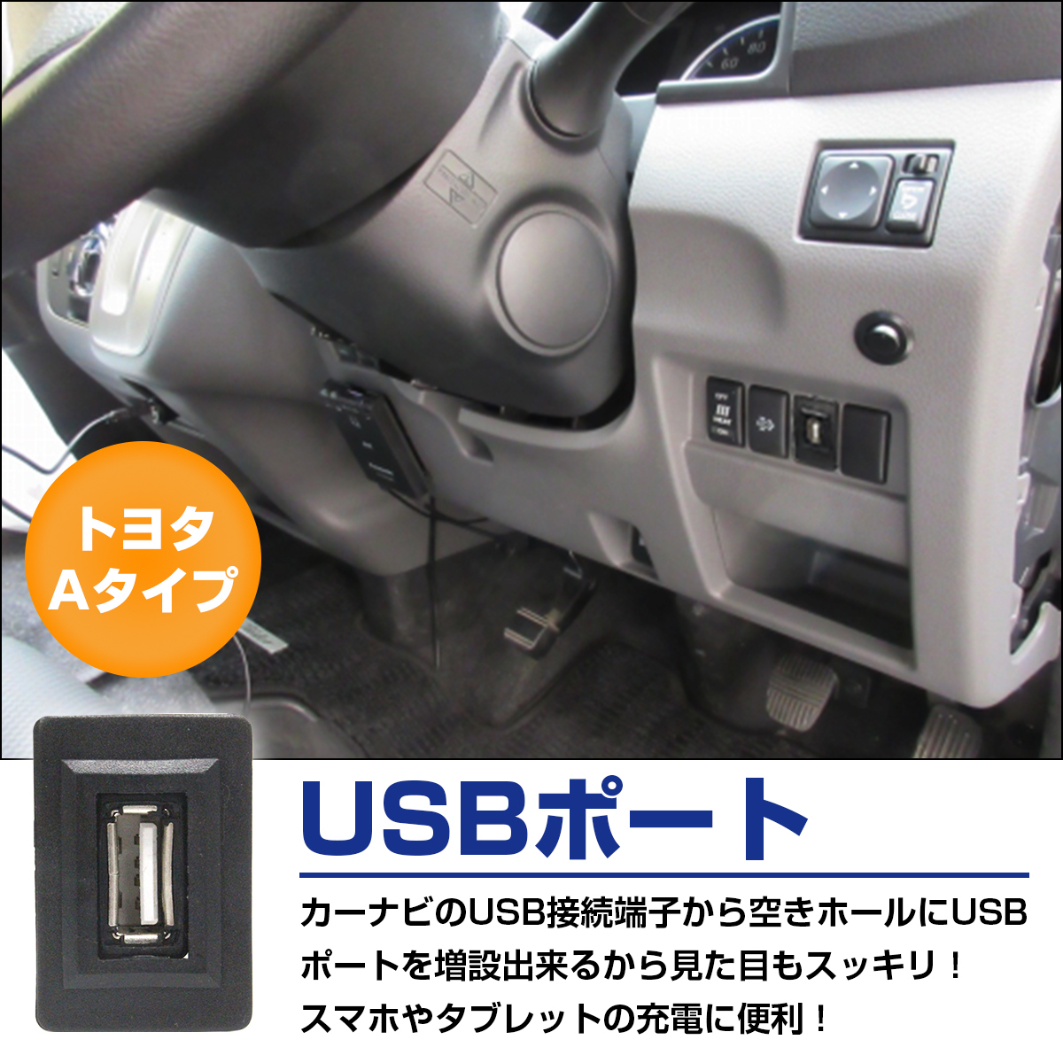 【トヨタAタイプ】 ヴィッツ UZJ/HDJ100系 H17.2~H22.11 純正風 USB接続通信パネル 配線付 USB1ポート 埋め込み 増設USBケーブル 2.1A 12V_swhl-b-001-bk-01-a