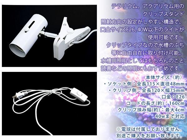 水槽用クリップスタンド LED照明 口金E26 ホワイト/白 スポットライト クリップライト クリップ式LEDライト アクアリウム テラリウム_aqua-x-010-wh-01-a