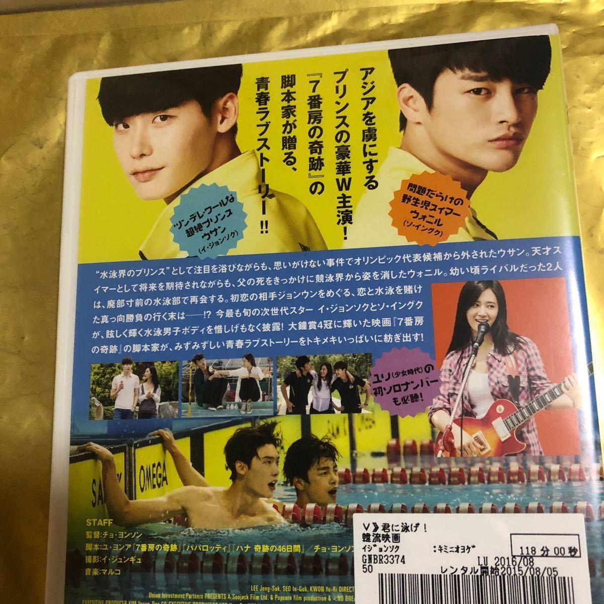 韓国映画 君に泳げ! イ・ジョンソク ソ・イングク クォン・ユリ レンタル落ちdvd DVD