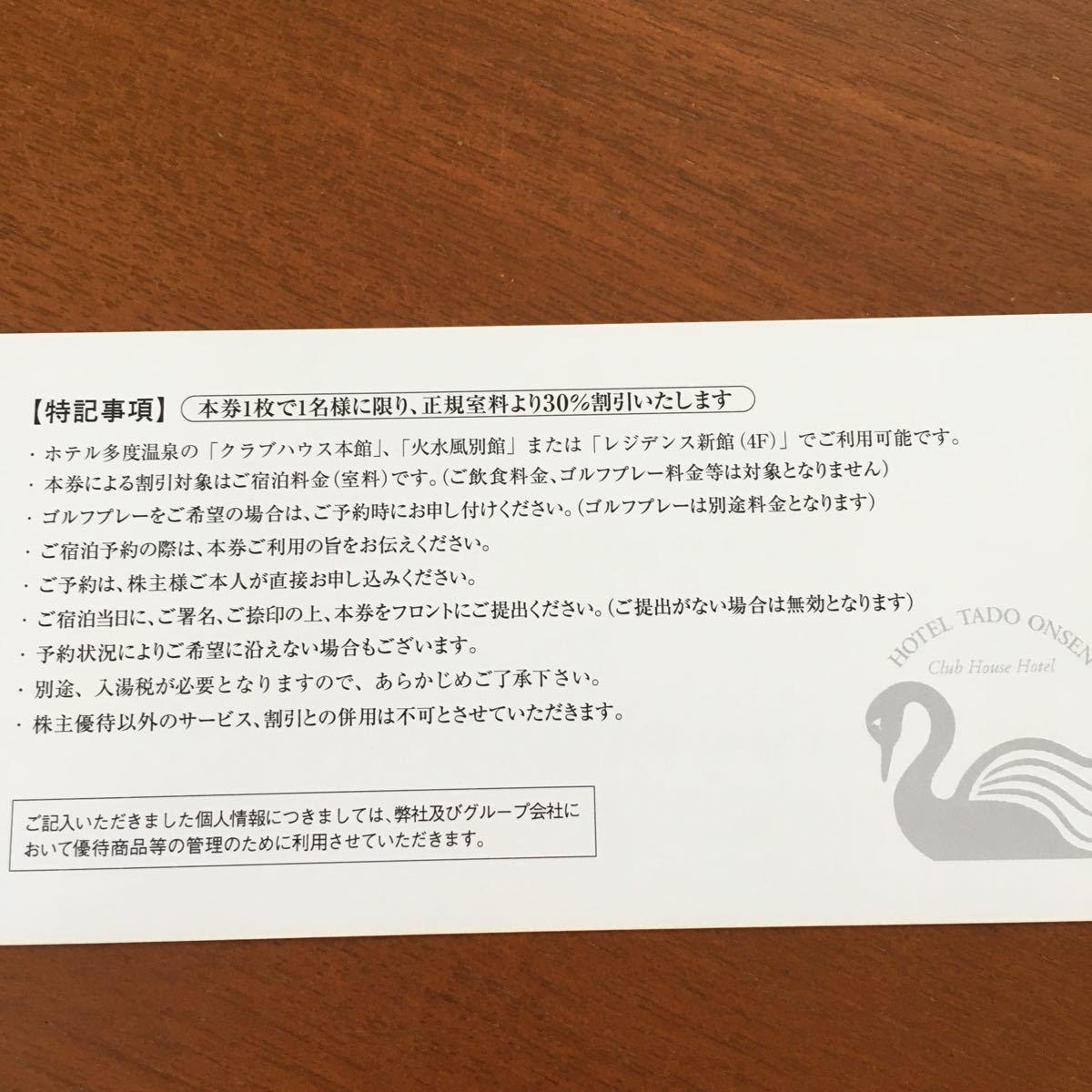 東建コーポレーション株主優待券 1枚 ホテル多度温泉ご宿泊30%割引券 有効期限:2022年8月31日_画像2