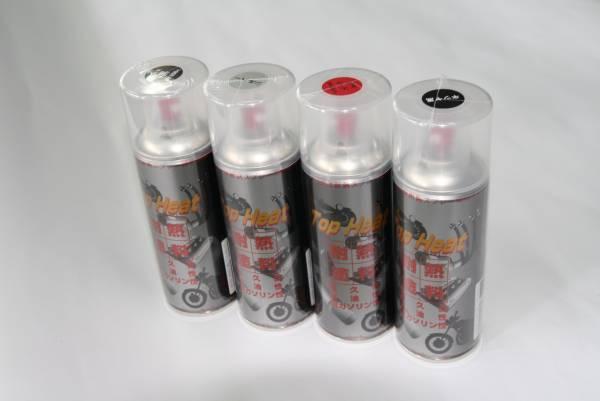 耐熱塗料 AREA  トップヒート  ツヤ有り黒 Z1 Z2 Z1000 GPZ ZRX ゼファー Z1100 GP FX_画像1
