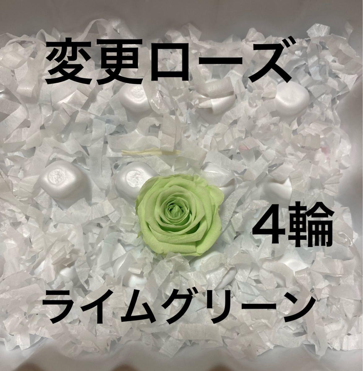 プリザーブドフラワー アソート ハーバリウム花材 バラ VERMEILLEアヴァカラーアソート16輪、ぷらは様、専用ページ