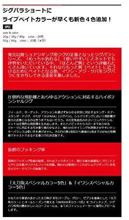 送料無料! _メジャークラフト メタルジグ ジグパラ ショート ライブベイトカラー ルアー JPS Y11691_画像3
