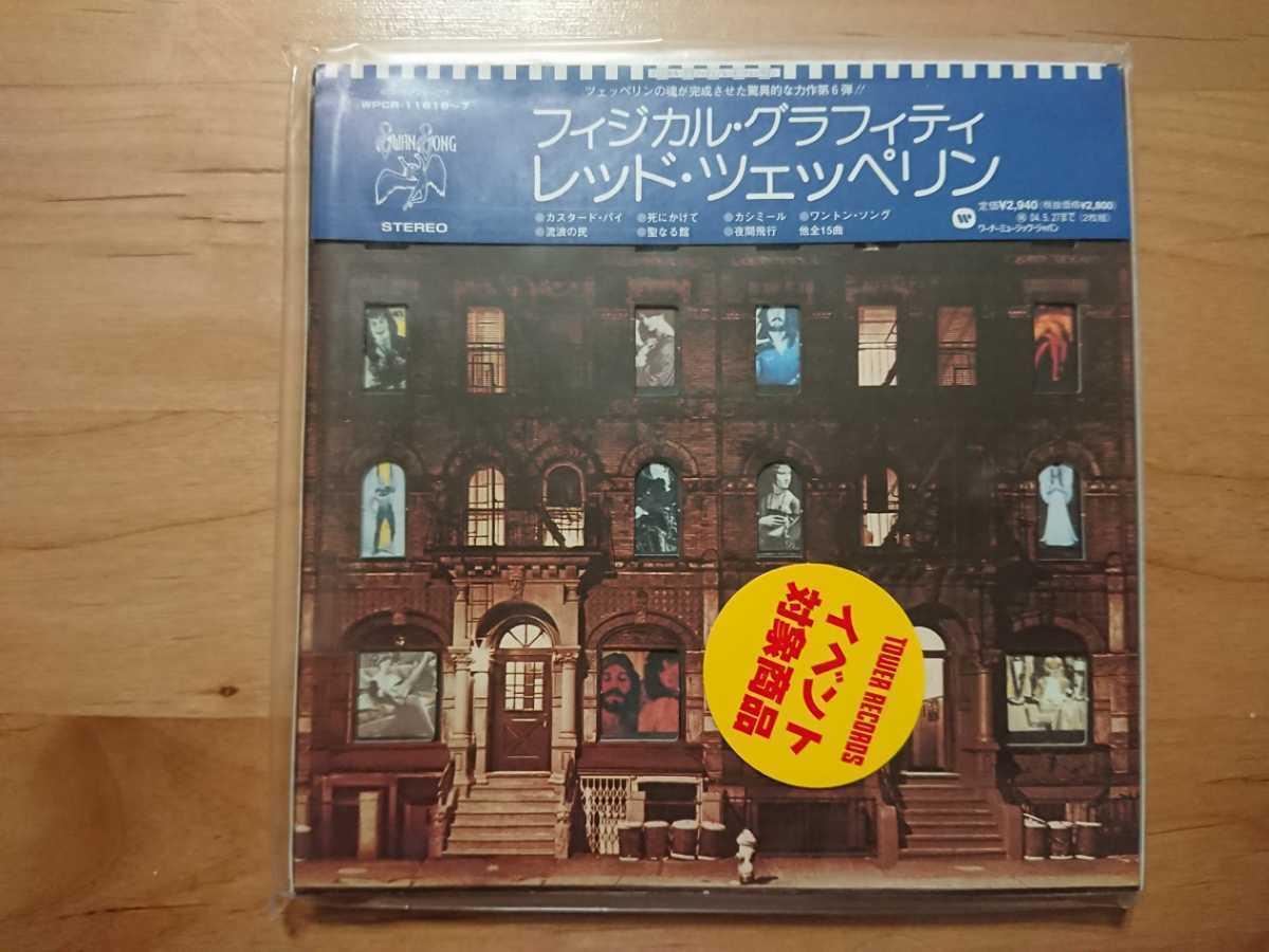 ★レッド・ツェッペリン Led Zeppelin ★フィジカル・グラフィティ Physical Graffiti ★紙ジャケット仕様CD ★国内盤 ★帯付 ★中古品