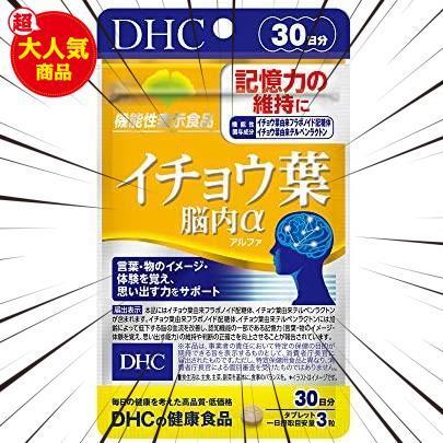 30食 (x 1) DHC イチョウ葉 脳内α(アルファ)30日分 【機能性表示食品】_画像1