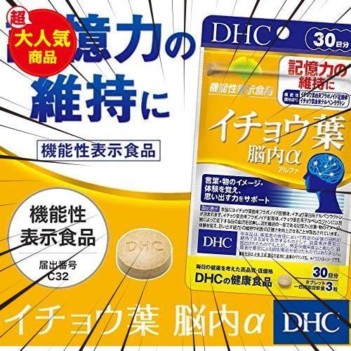 30食 (x 1) DHC イチョウ葉 脳内α(アルファ)30日分 【機能性表示食品】_画像2