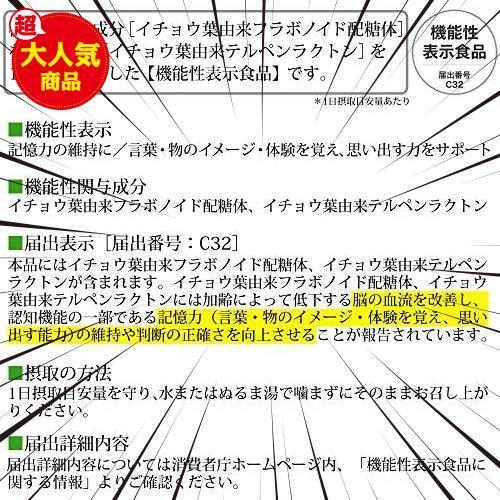 30食 (x 1) DHC イチョウ葉 脳内α(アルファ)30日分 【機能性表示食品】_画像3