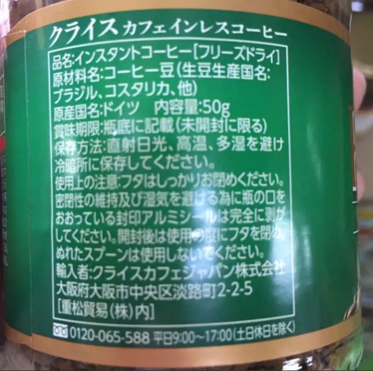 クライス カフェインレスコーヒー50g3個