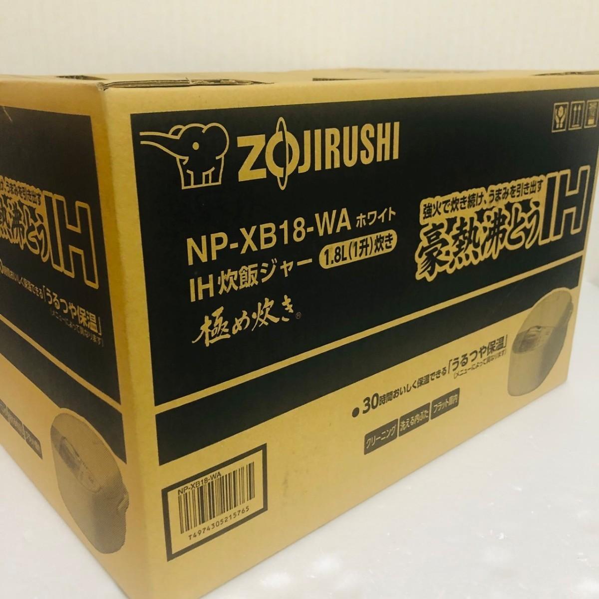 新品未開封  象印 IH炊飯ジャー  1升炊き   ZOJIRUSHI  極め炊き 保証書つき