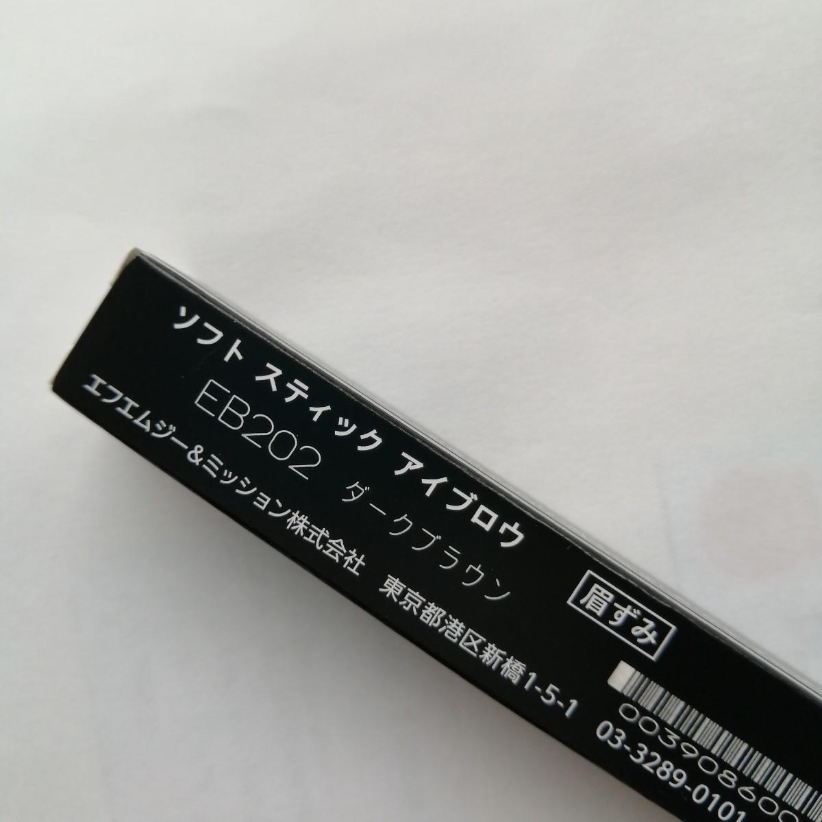 エイボン ソフト スティック アイブロウ ダーク ブラウン 3本セット