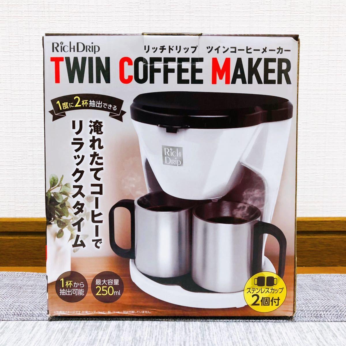 【新品・未開封】コーヒーメーカー リッチドリップ ツインコーヒーメーカー ホワイト