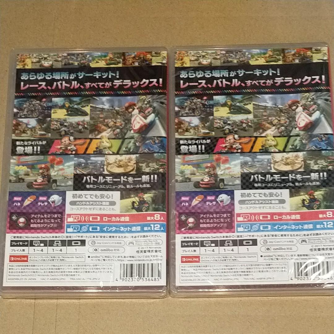 新品未開封◆マリオカート8 デラックス×2本 Nintendo Switch ニンテンドースイッチ