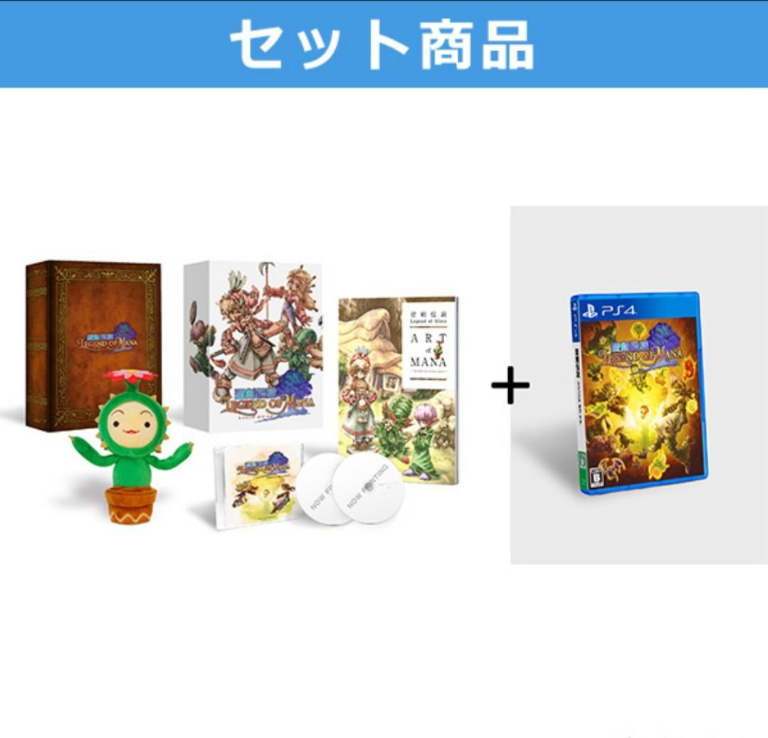 PS4 聖剣伝説 レジェンド オブ マナ コレクターズエディション
