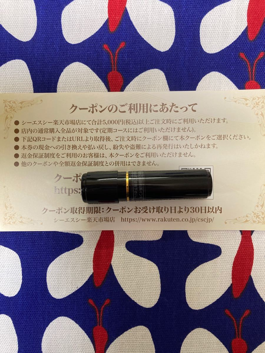 新品未開封 シーエスシー 薬用ポリピュア 120mL×2本セット 500円offクーポン