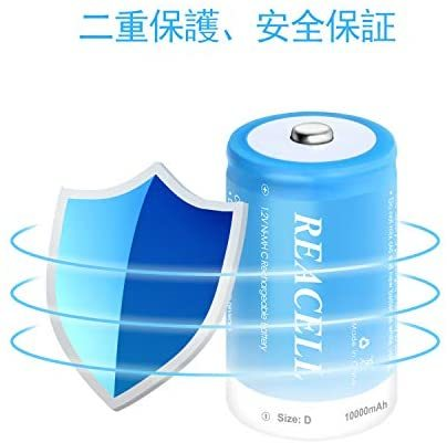 REACELL 単一充電池 充電式ニッケル水素電池 10000mAh高容量 電池 単1 4本セット 単1充電池 液漏れ防止 約1200回使用可能_画像4