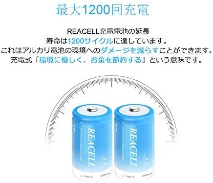 REACELL 単一充電池 充電式ニッケル水素電池 10000mAh高容量 電池 単1 4本セット 単1充電池 液漏れ防止 約1200回使用可能_画像3