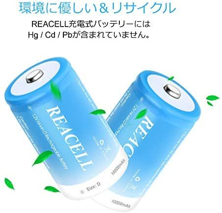 REACELL 単一充電池 充電式ニッケル水素電池 10000mAh高容量 電池 単1 4本セット 単1充電池 液漏れ防止 約1200回使用可能_画像2