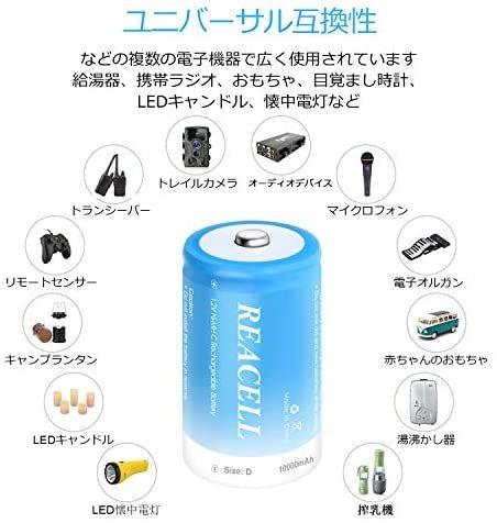 REACELL 単一充電池 充電式ニッケル水素電池 10000mAh高容量 電池 単1 4本セット 単1充電池 液漏れ防止 約1200回使用可能_画像6
