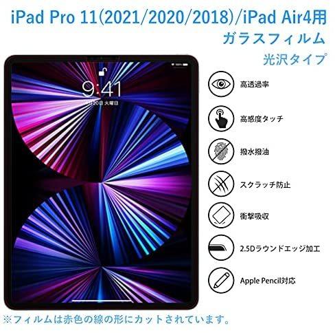 NIMASO ガラスフィルム iPad Pro 11 (2021 / 2020 / 2018) / iPad Air 第4世代 用 強化 ガラス 保護 フイルム ガイド枠付き_画像2