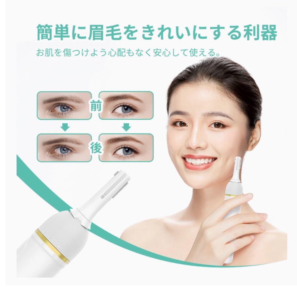 【新品】眉毛シェーバー フェイスシェーバー フェース 電動シェーバー