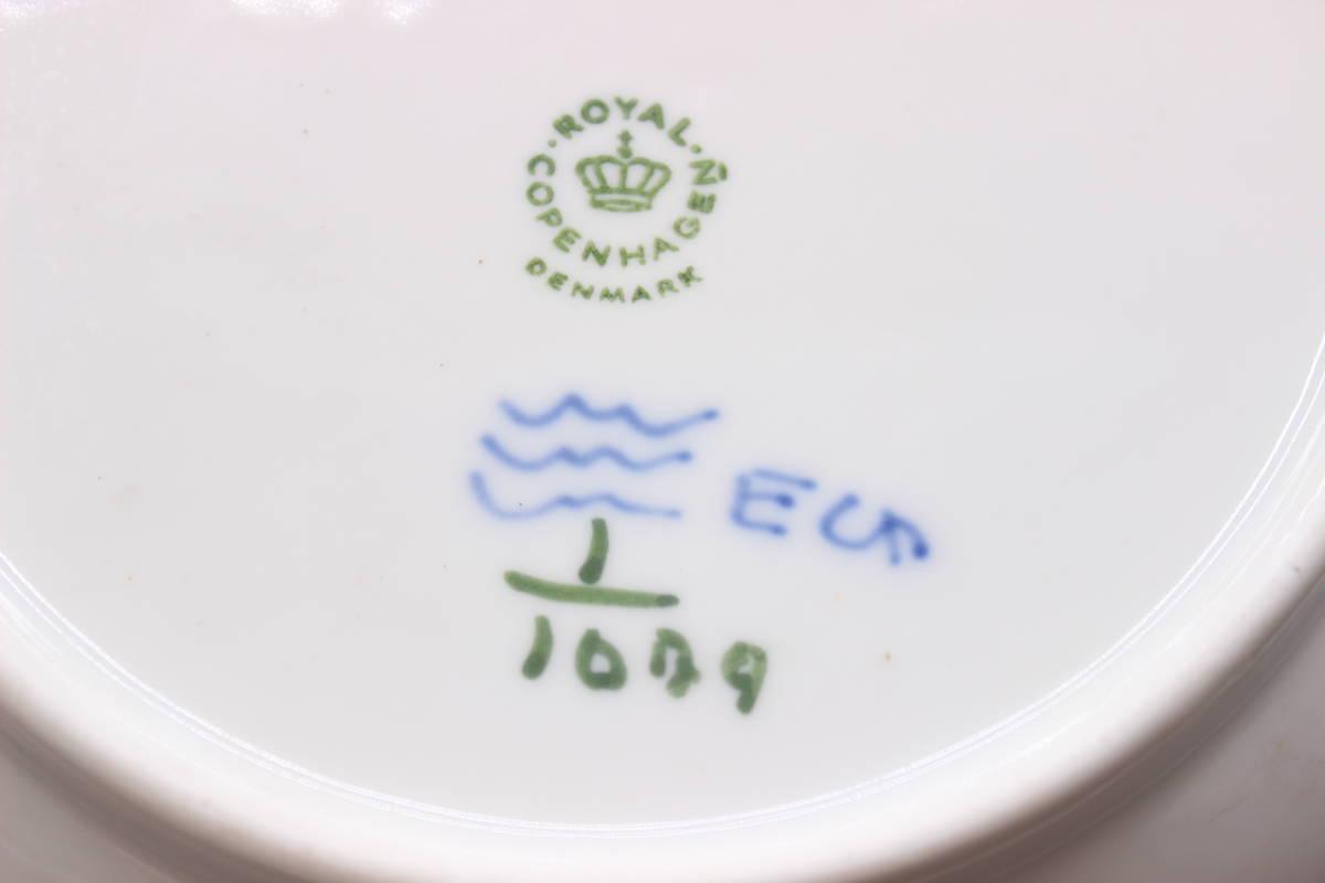 【送料無料】【1円~】【極美品】 ROYAL COPENHAGEN/ロイヤル コペンハーゲン スープ プレート ブルーフルーテッド フルレース 3枚 食器 _画像8