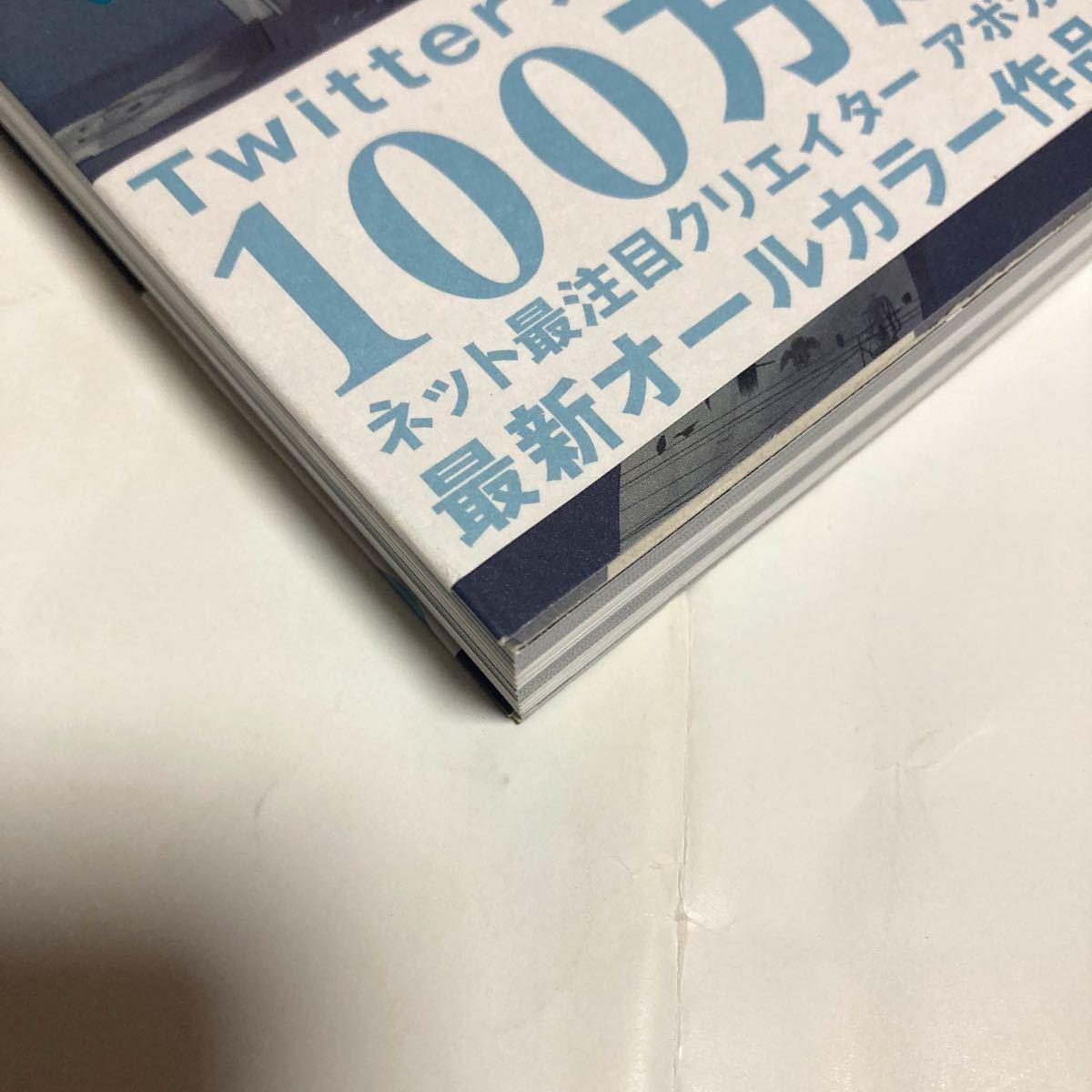 【初版 帯付き】 アボガド6 剥製 KADOKAWA