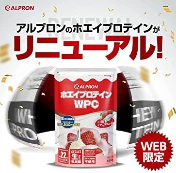 1kg ALPRON(アルプロン) ホエイプロテイン100 イチゴミルク風味 (1kg) タンパク質 ダイエット 粉末ドリンク _画像9