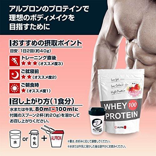 1kg ALPRON(アルプロン) ホエイプロテイン100 イチゴミルク風味 (1kg) タンパク質 ダイエット 粉末ドリンク _画像7