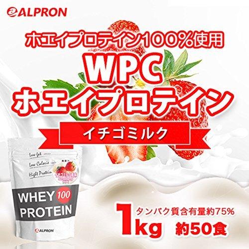 1kg ALPRON(アルプロン) ホエイプロテイン100 イチゴミルク風味 (1kg) タンパク質 ダイエット 粉末ドリンク _画像3