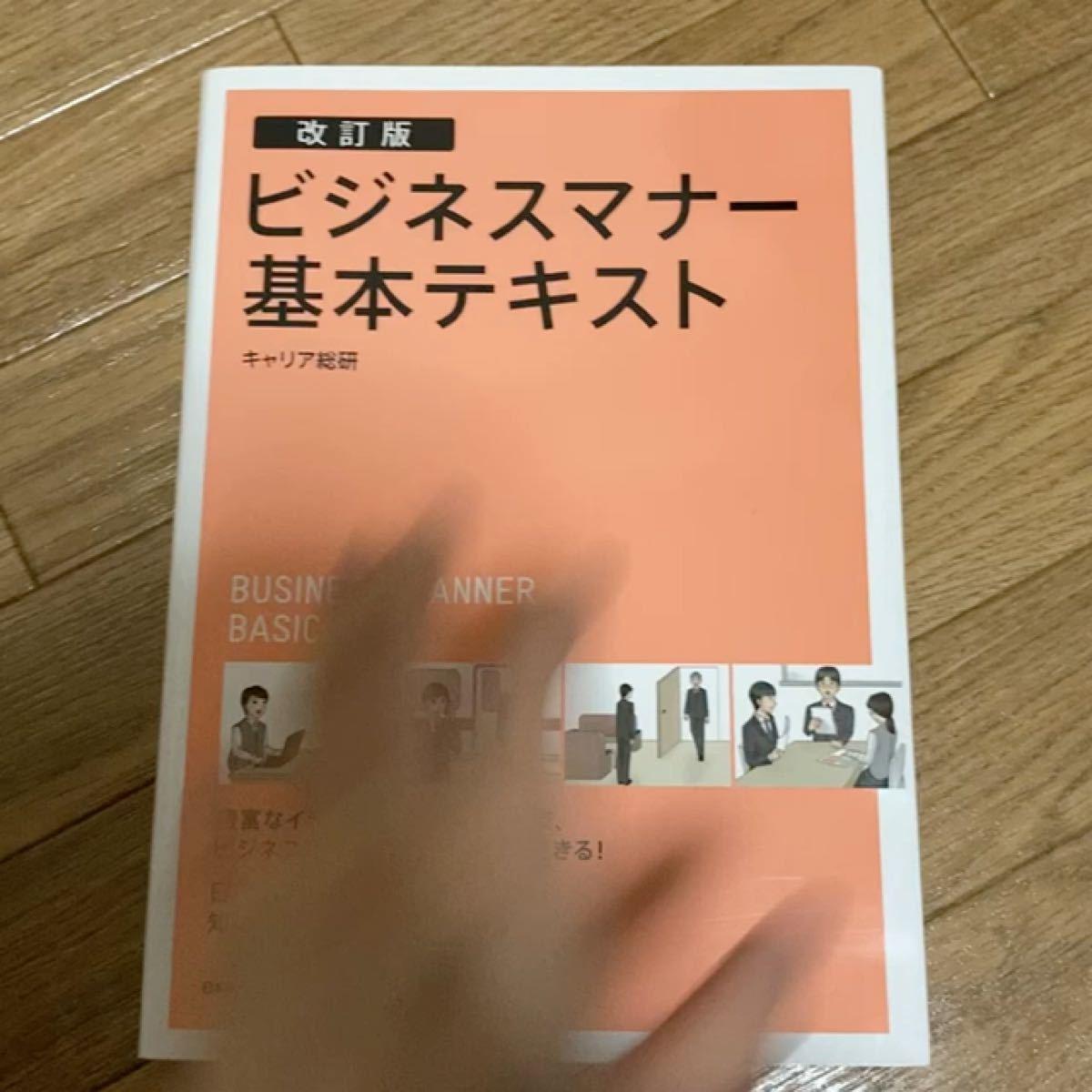 ビジネスマナー基本テキスト/キャリア総研