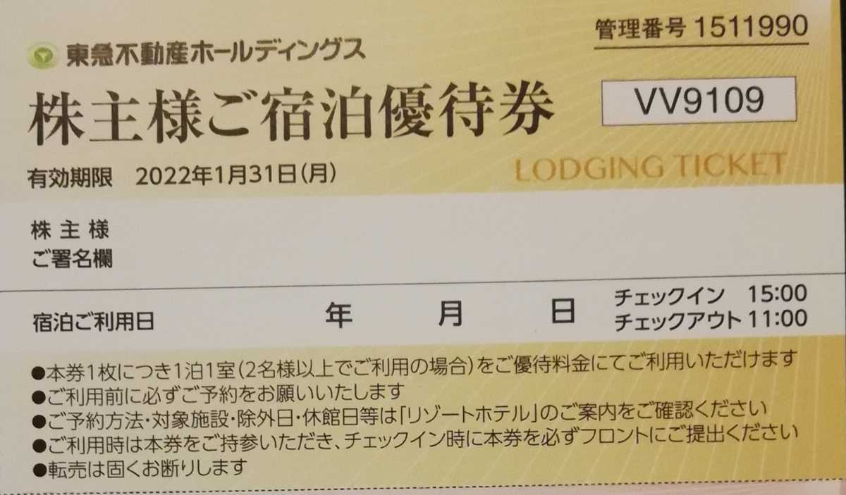 東急不動産 株主優待券 宿泊優待券 合計3枚_画像2