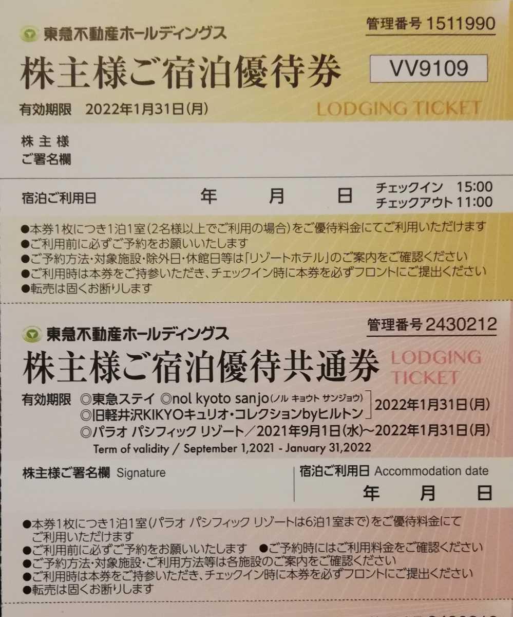 東急不動産 株主優待券 宿泊優待券 合計3枚_画像1
