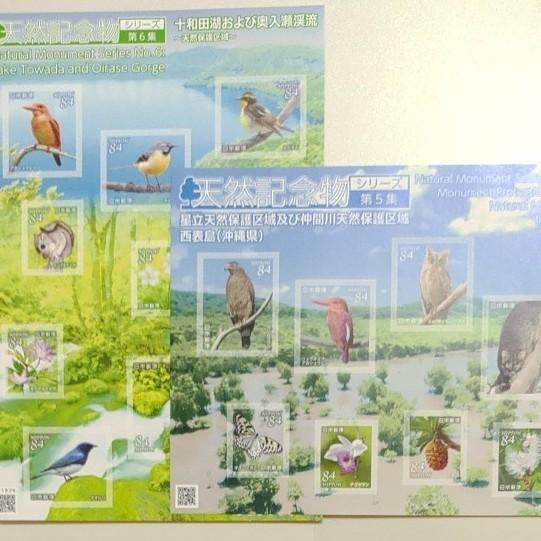 シール切手 1680円分
