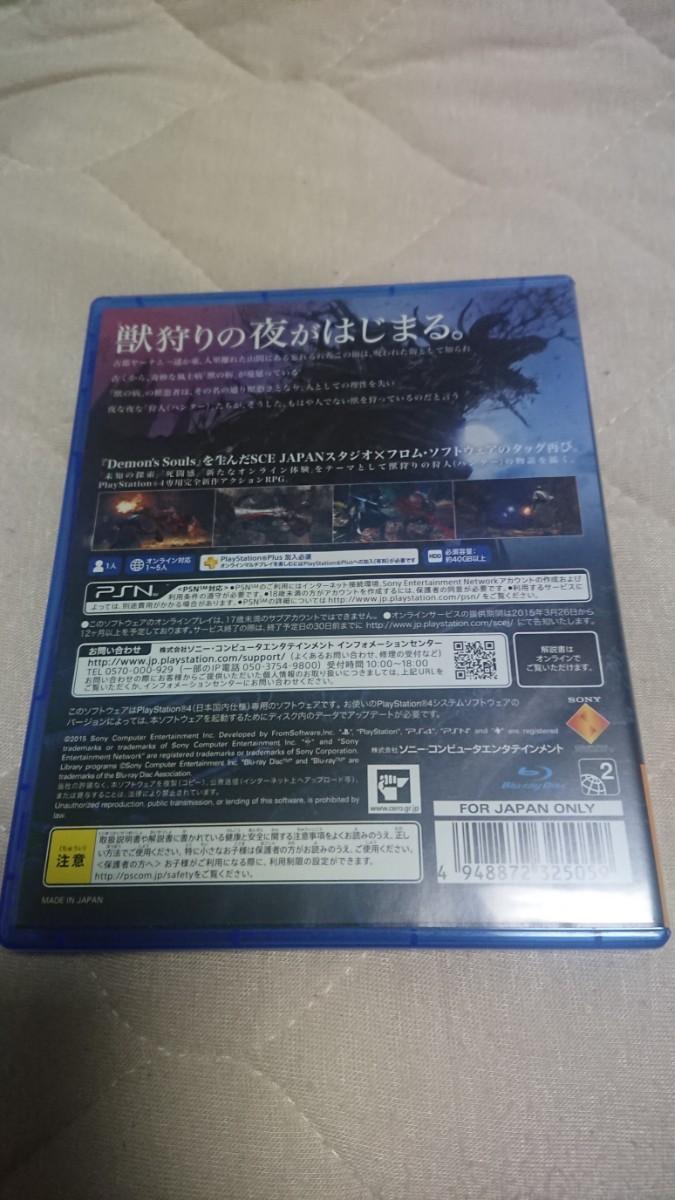 PS4ソフト Bloodborne ブラッドボーン