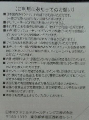 最新★日本マクドナルドホールディングス株式会社 株主ご優待券 1冊★2022年3月31日まで_画像3