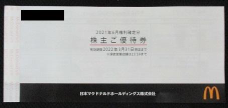 最新★日本マクドナルドホールディングス株式会社 株主ご優待券 1冊★2022年3月31日まで_画像2